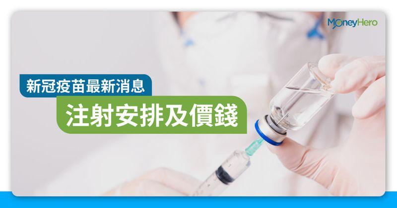 新冠疫苗最新消息