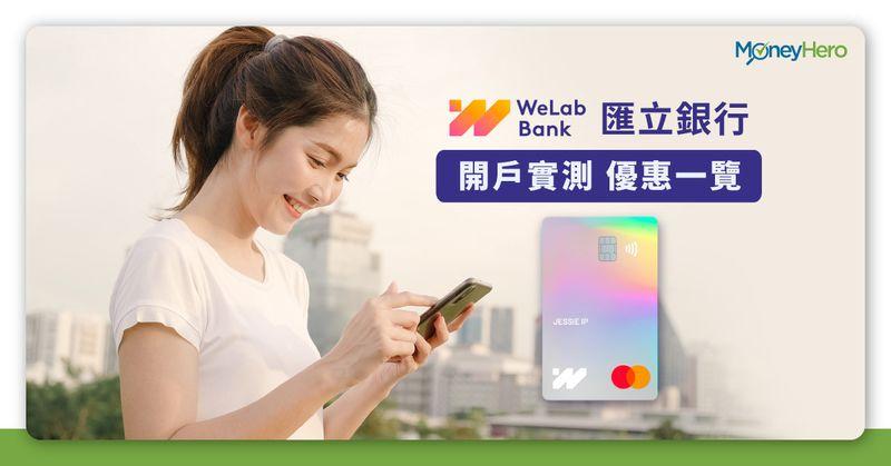 WeLabBank匯立銀行