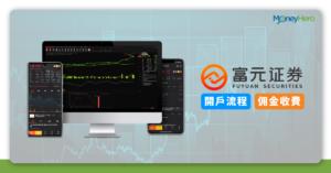【富元證券】港股美股佣金收費 + 開戶免佣教學