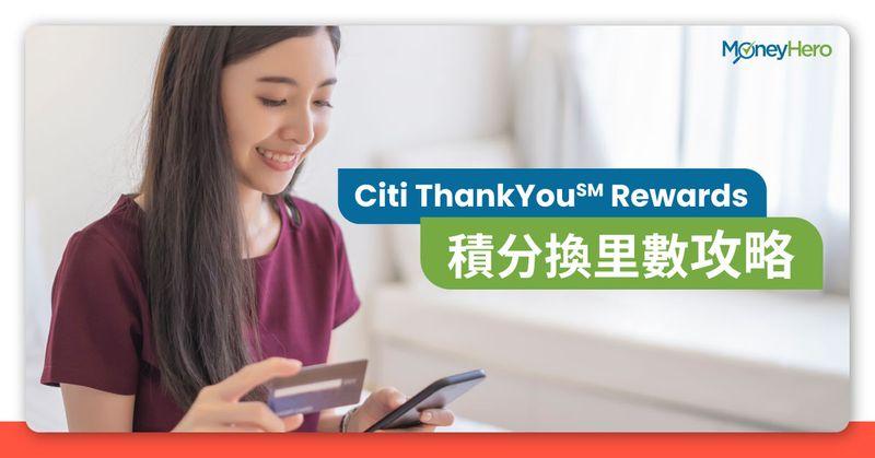 Citi ThankYou Rewards