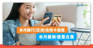 【 建行信用卡優惠 2021】本月最新優惠大集合(7月更新)