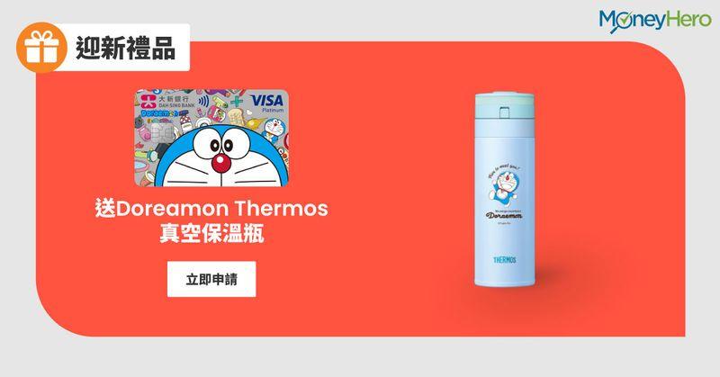 大新Doraemon白金卡 迎新禮物