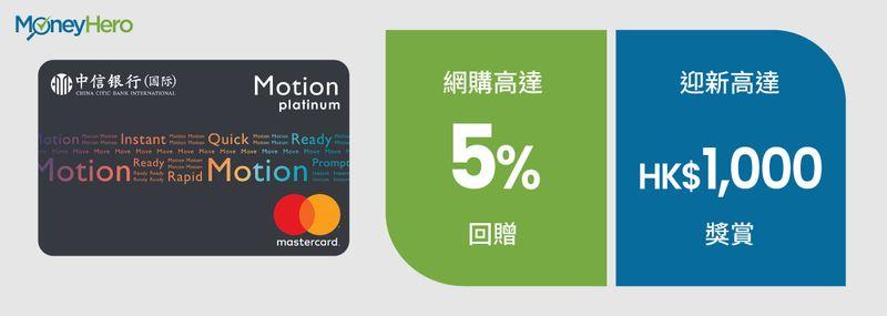 網購信用卡-信銀國際inMotion