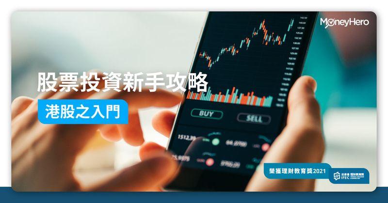 股票-投資-入門