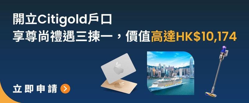 Citigold promotion