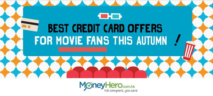 post_Best-Credit-Card-Offers-For-Movie-Fans-This-Autumn(2015)_blog
