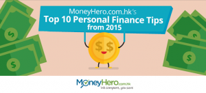 MoneyHero.com.hk's Top 10 Personal Finance Tips from 2015